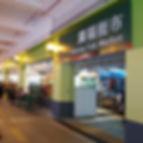 Kwong Fuk Market Entrance after.jpg