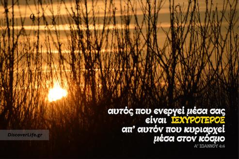 Isxyroteros jpg.jpg