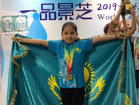 World Cadet Championship 2019