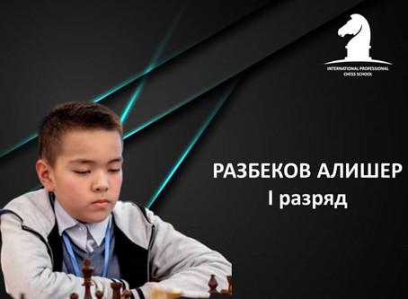 Разбеков Алишер занял 3 место!