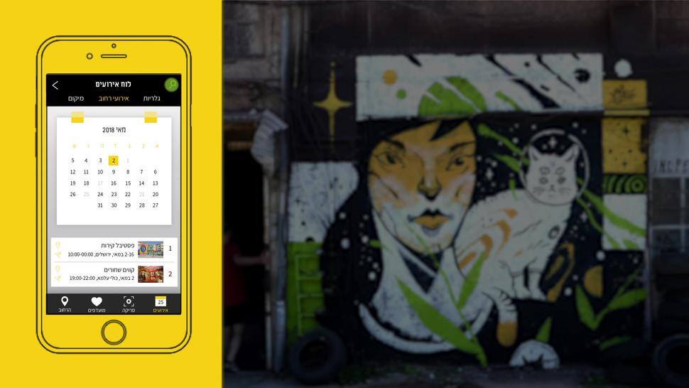 סרטון אפליקצית אמנות רחוב copy.mp4