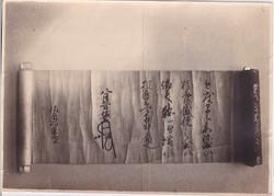 武田信玄感状古写真