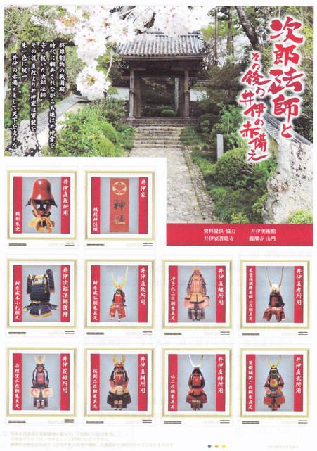 ★次郎法師オリジナルフレーム切手(浜松市郵便局)