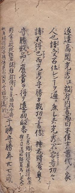 国語碑銘誌(木俣守長 筆)