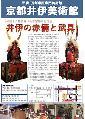 H18館紹介チラシ(HPアドレス有).jpg