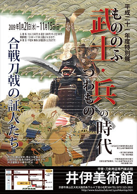 井伊ポスターA2・12-11.jpg