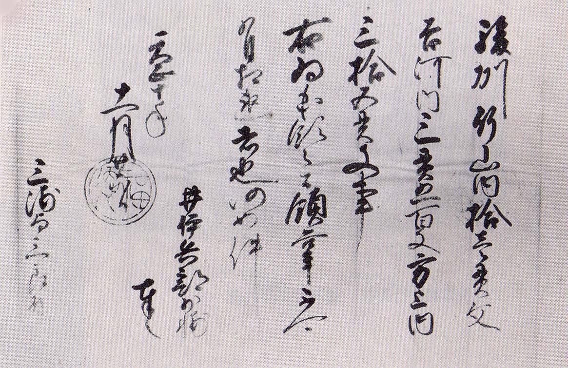 徳川家康安堵状(天正十年十一月)
