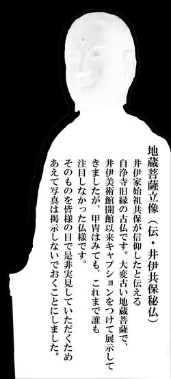 地蔵菩薩立像
