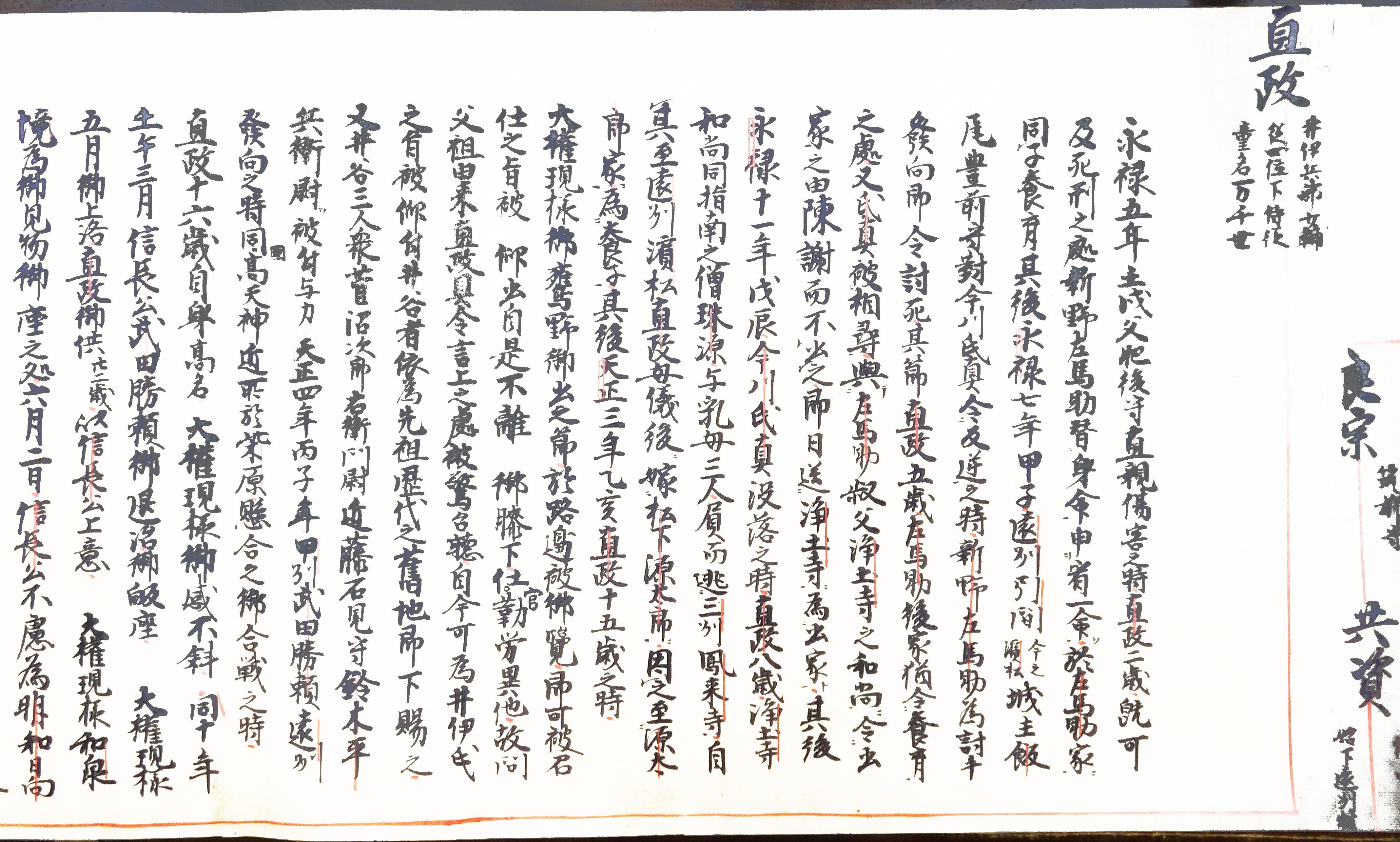 井伊氏族系図伝記4