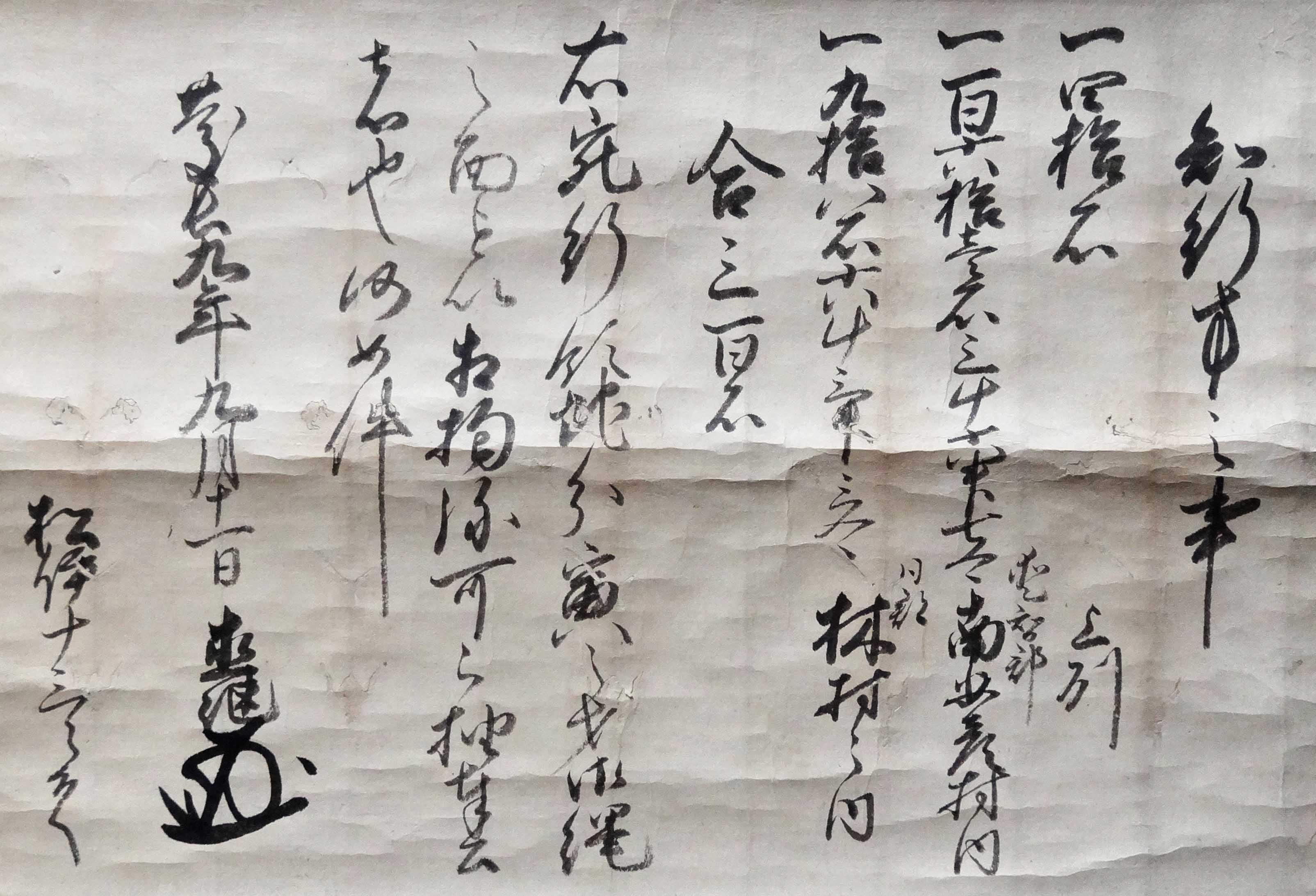 井伊直継知行宛行状(慶長九年九月十一日付)