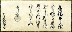 徳川秀忠黒印状 (井伊直継宛)