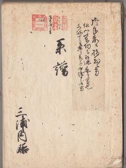三浦家系譜