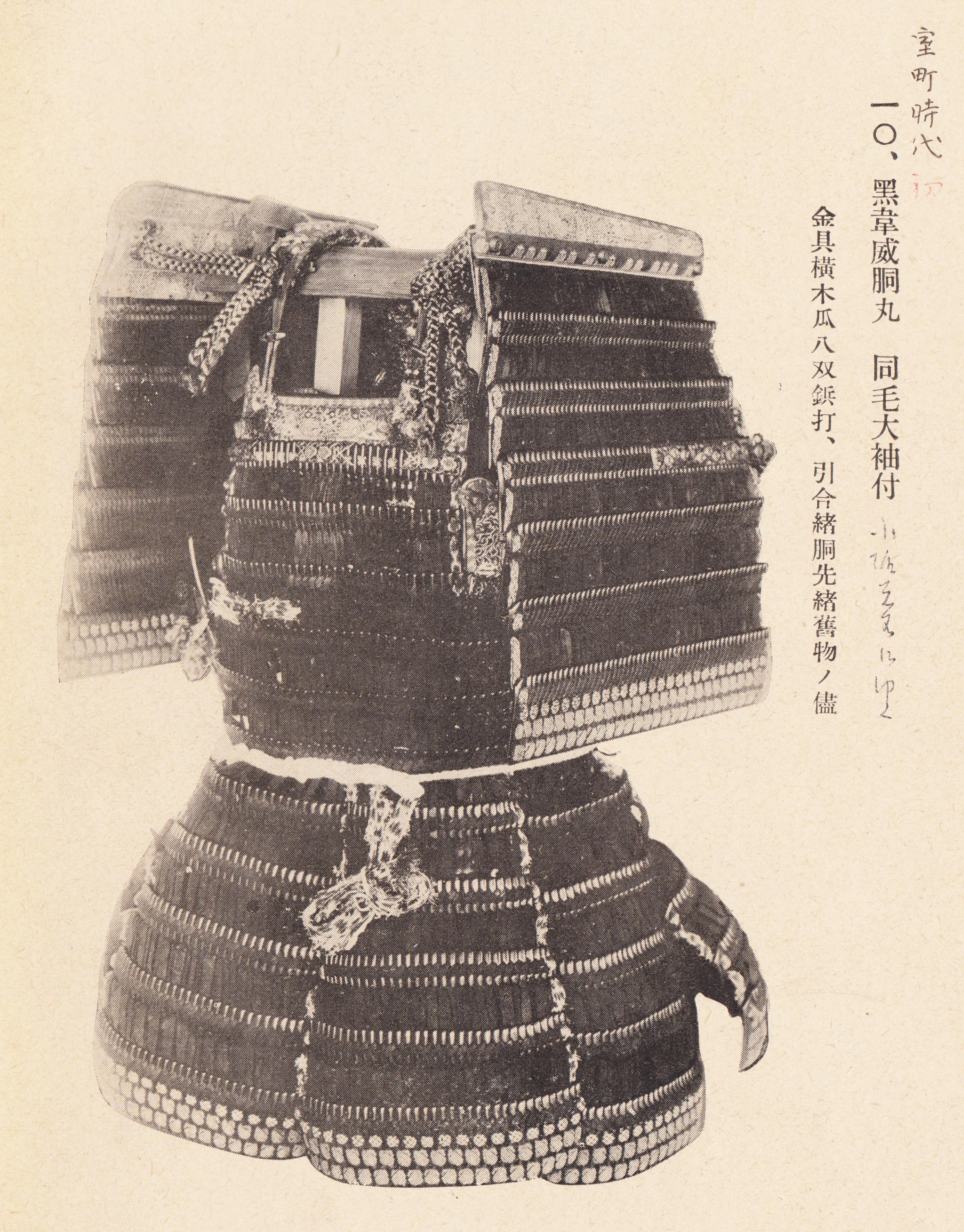 黒韋縅胴丸古写真
