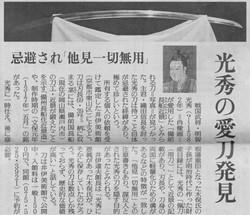 20190806_読売新聞_近景