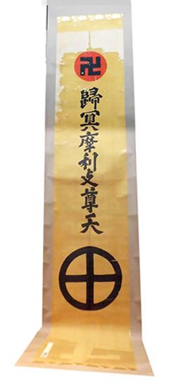 島津義弘軍旗