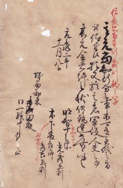 織田信長裁判(許)状の写