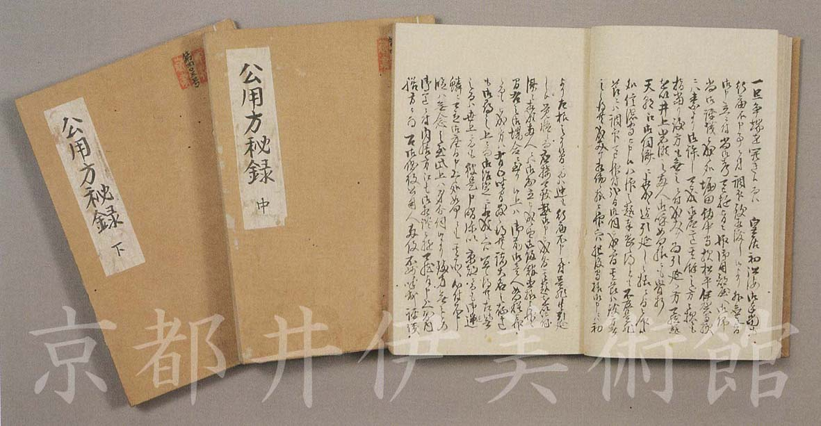 公用方秘録(木俣本)