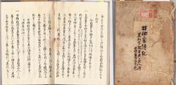 『井伊家伝記』(井伊家本)