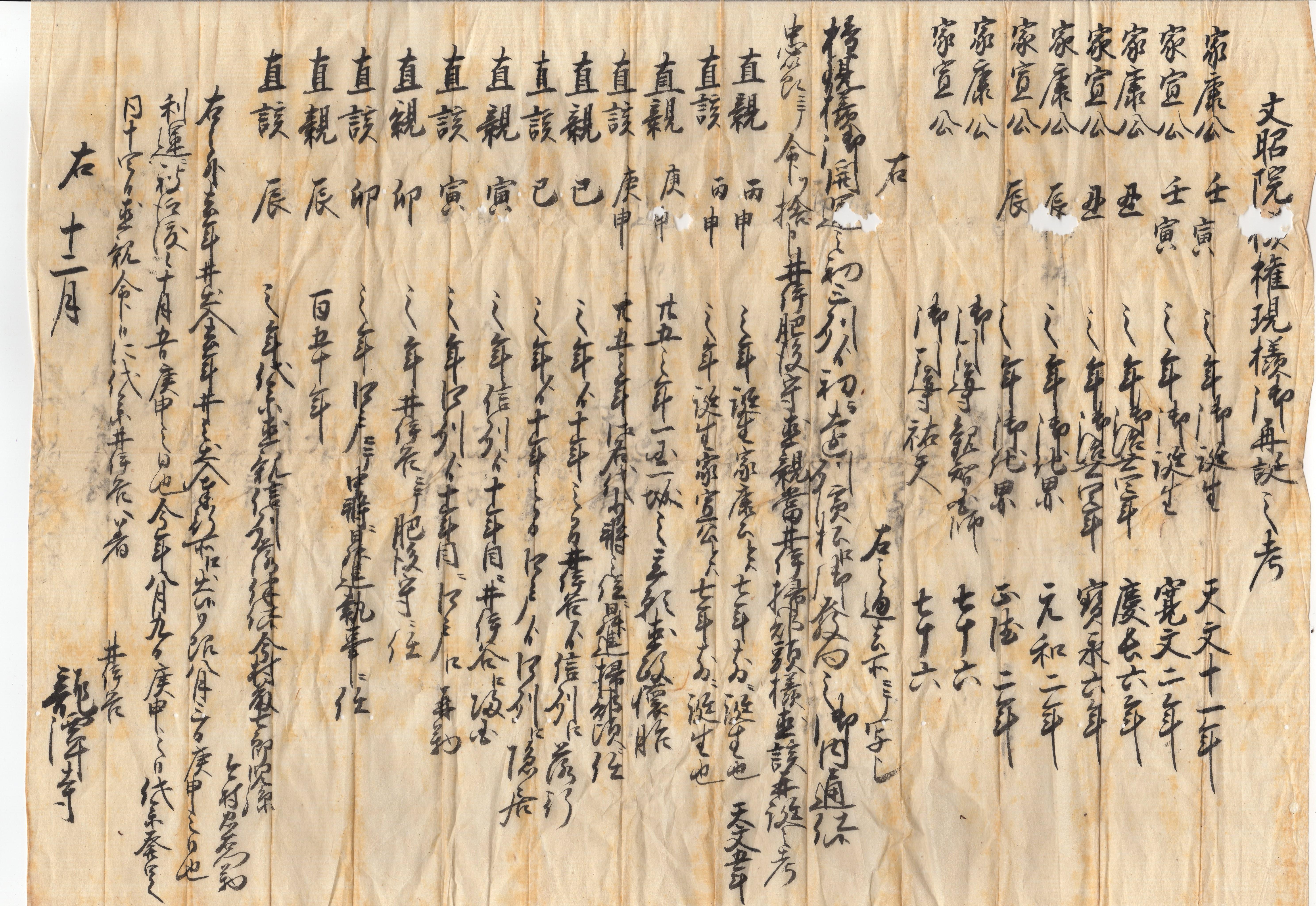 龍潭寺文書(井伊家本)