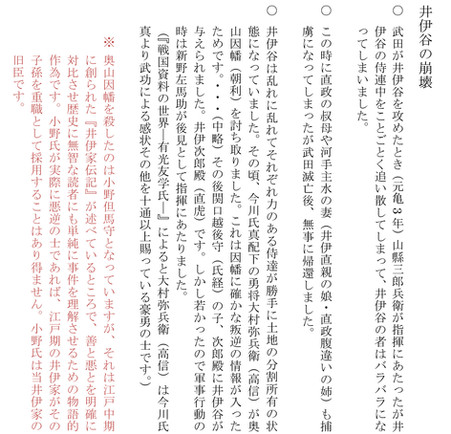 ★井伊谷の崩壊(新史料公開)