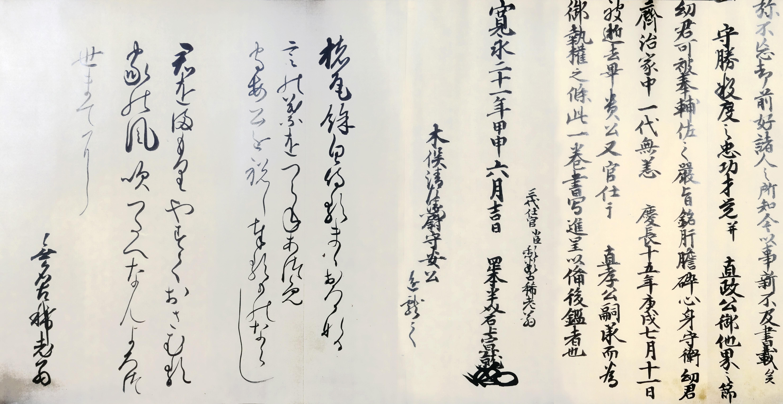 井伊氏族系図伝記5