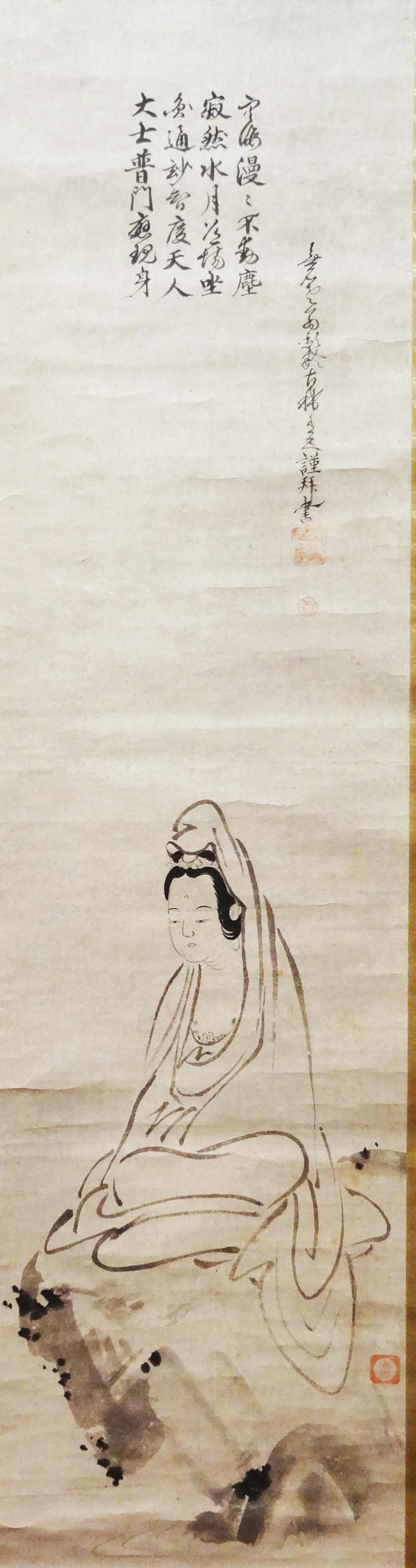 木俣守安画、岡本宣就賛 観世音菩薩像