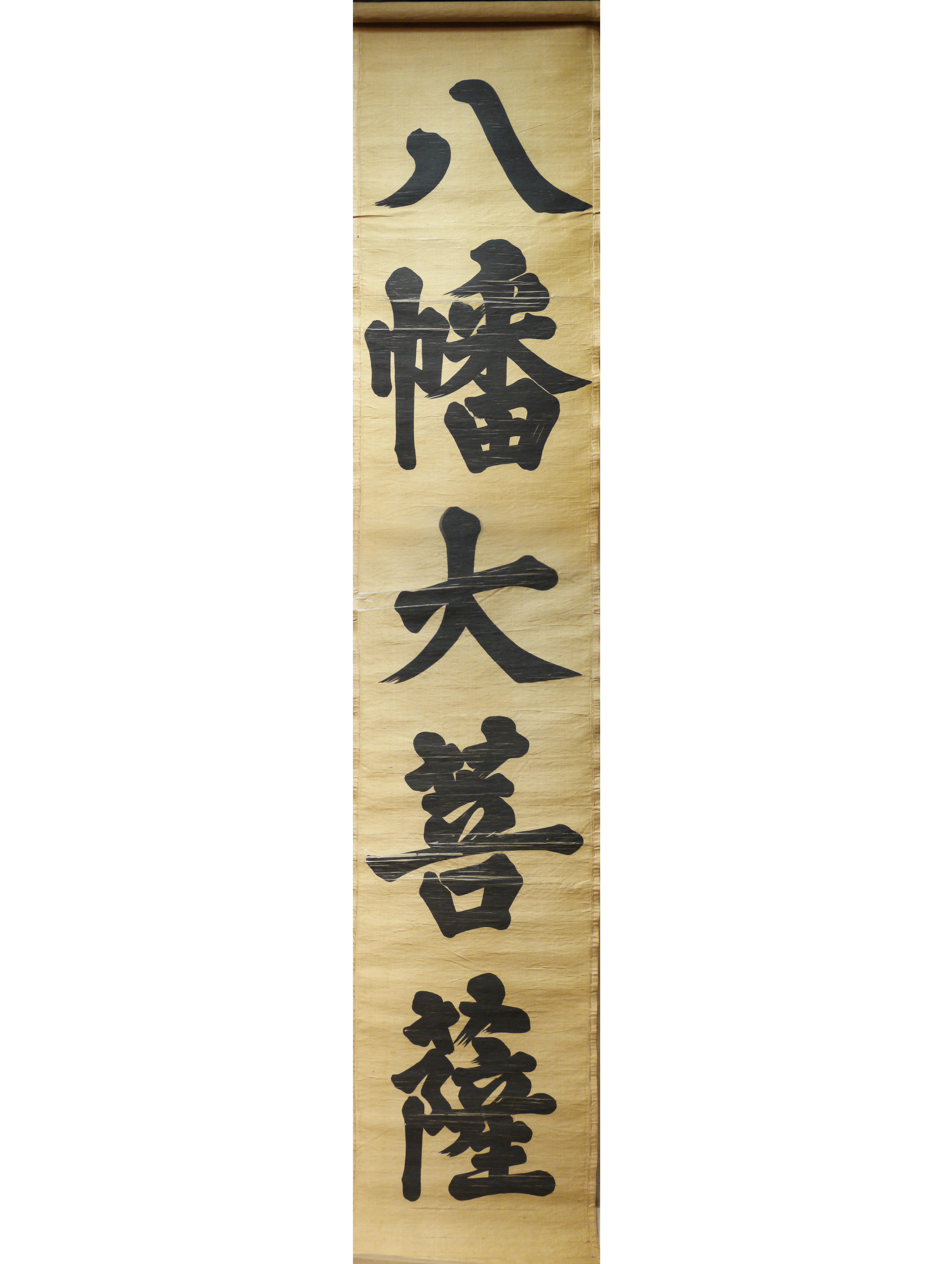 八幡大菩薩神号軍旗