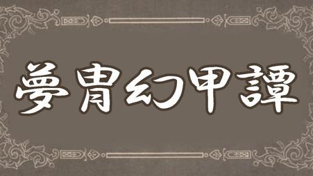 ★新連載『夢冑幻甲譚』