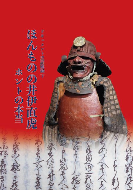 ★下巻発売・ほんものの井伊直虎 ホントの本当(下)