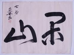 井伊直安二字書