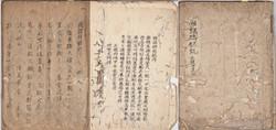 国語碑銘誌(木俣守長筆)