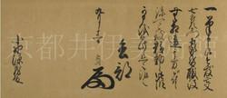 井伊兵部少輔直朗御書(与板藩第10代)