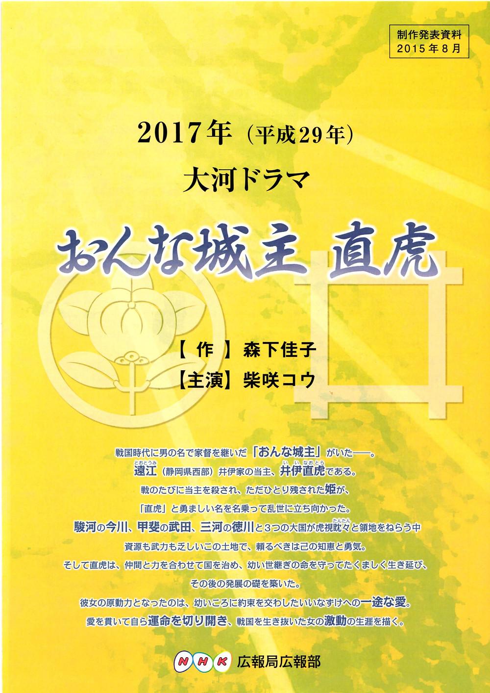 NHK 制作発表資料2015年8月より