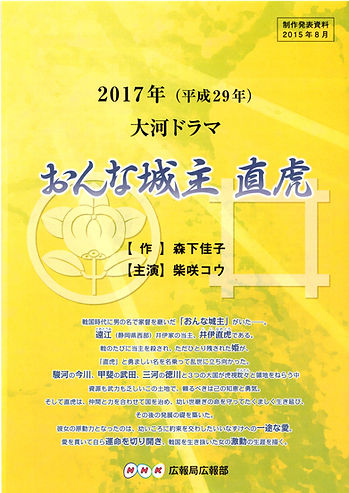 NHK大河ドラマおんな城主直虎