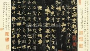 唐時代の三大家 虞世南の書の探究