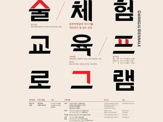2017 광주비엔날레 현대미술체험프로그램진행