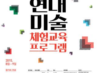 광주비엔날레+아트뉴욕 현대미술교육