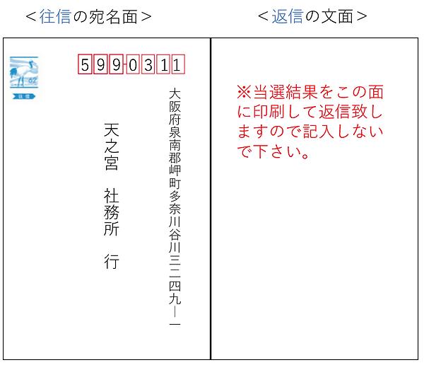 ハガキ1.png