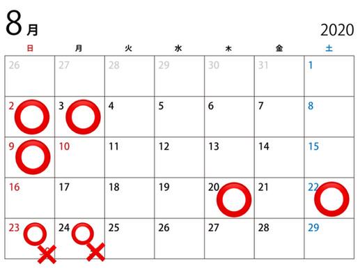 8月御朱印拝受(予約制)日程のお知らせ