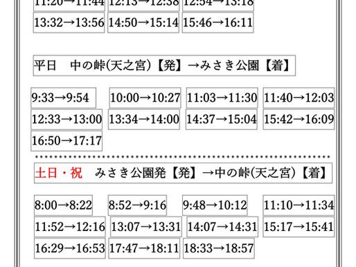 コミュニティバス時刻表
