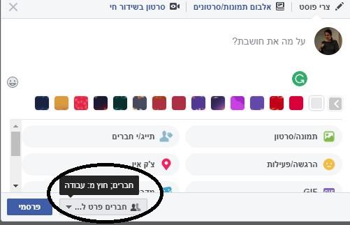 איך לפרסם רק לחלק מהחברים בפייסבוק