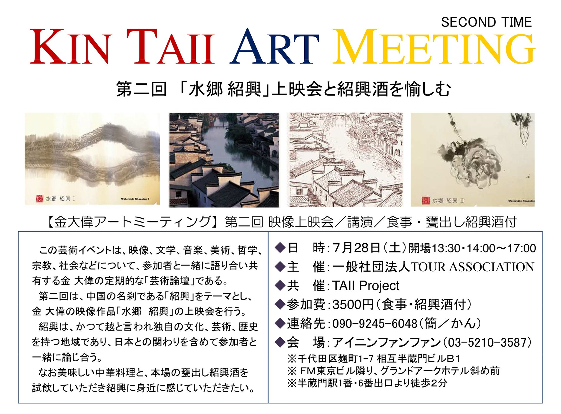 KIN TAII Art Meeting