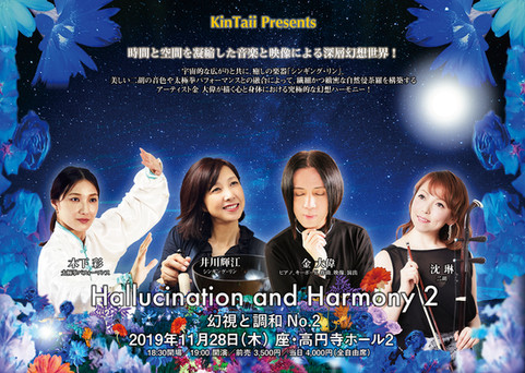 Hallucination and Harmony 2  幻視と調和No.2 コンサート