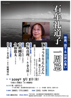 石牟礼道子 一周忌 映画、語り&対談の集い