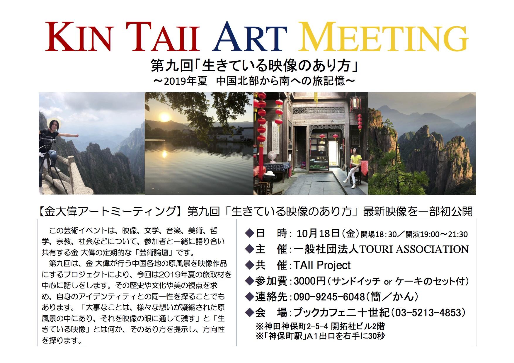 KIN TAII Art Meeting 第9回「生きている映像のあり方