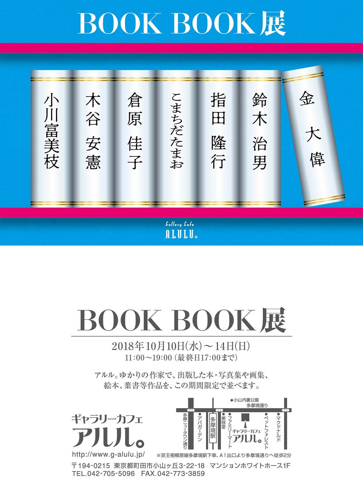 BOOK BOOK展
