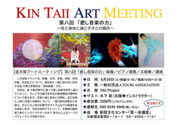 KIN TAII ART MEETING 第8回 「癒し音楽の力」