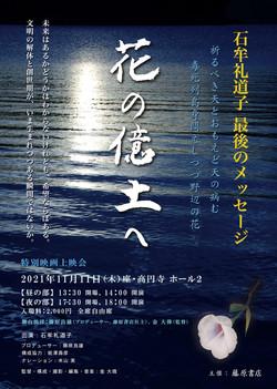 映画「花の億土へ」 特別上映会