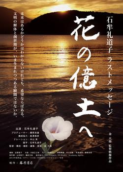 映画〈特集〉追悼・石牟礼道子 8月大阪で上映