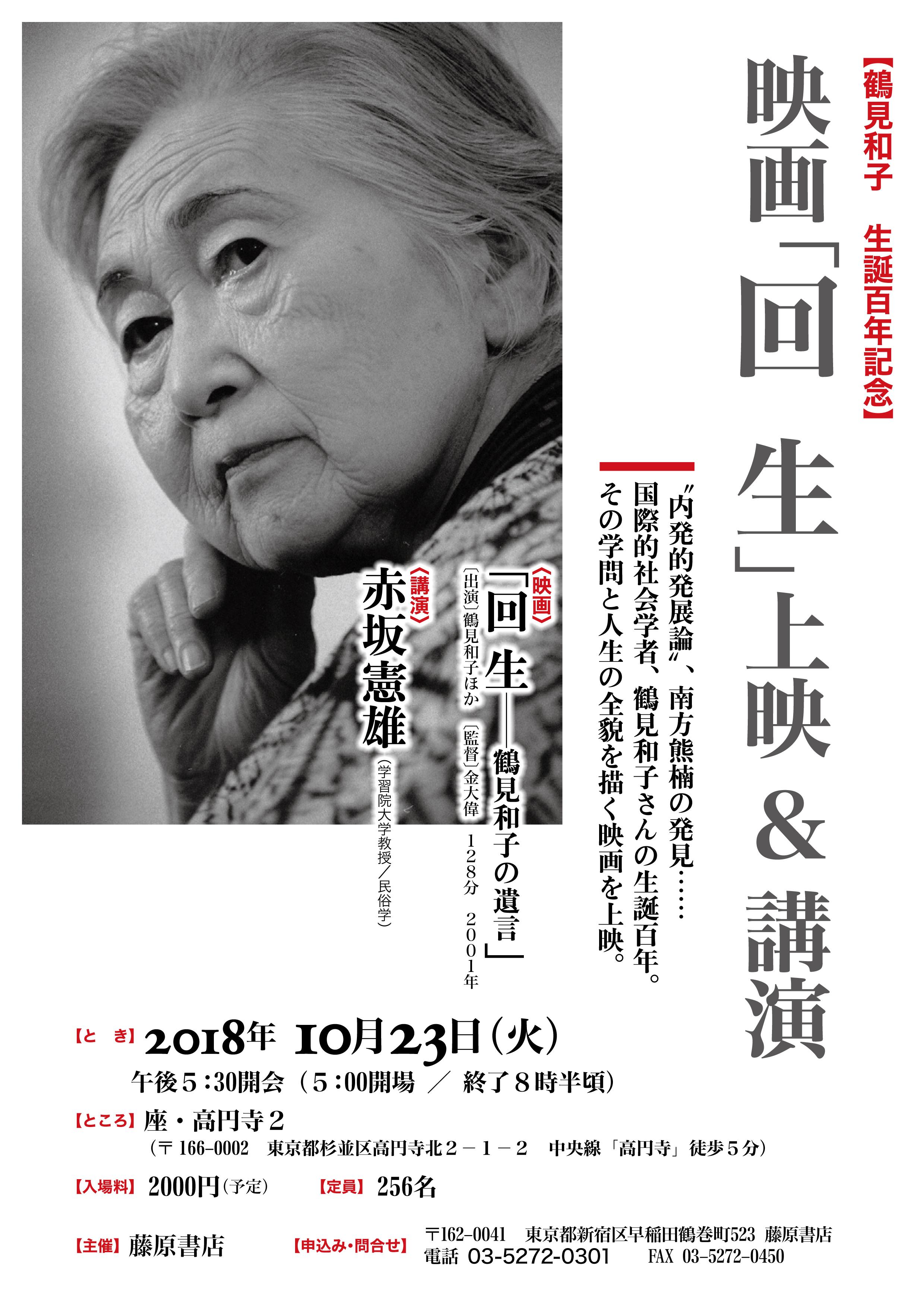 鶴見和子映画「回生」上映会
